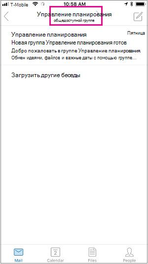 Коснитесь кнопки участника, чтобы просмотреть страницу участников
