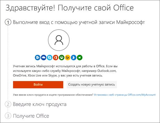 Начальная страница сайта setup.office.com