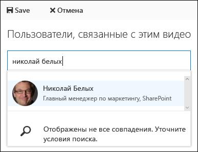 Видео связать пользователей Office 365