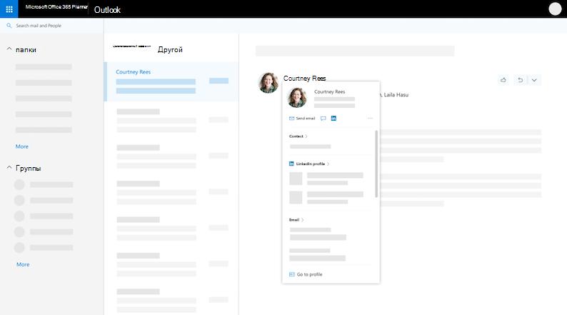 Карточка профиля в Outlook в Интернете: расширенное представление