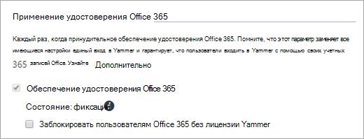 """Снимок экрана с флажком """"Заблокировать пользователей Office365 без лицензии Yammer"""" в меню """"Параметры безопасности"""" Yammer"""
