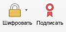 """Отдельная кнопка """"Подпись"""" на вкладке """"Параметры"""""""
