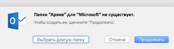 Это сообщение появляется при первом использовании архивации в Outlook2016 для Mac