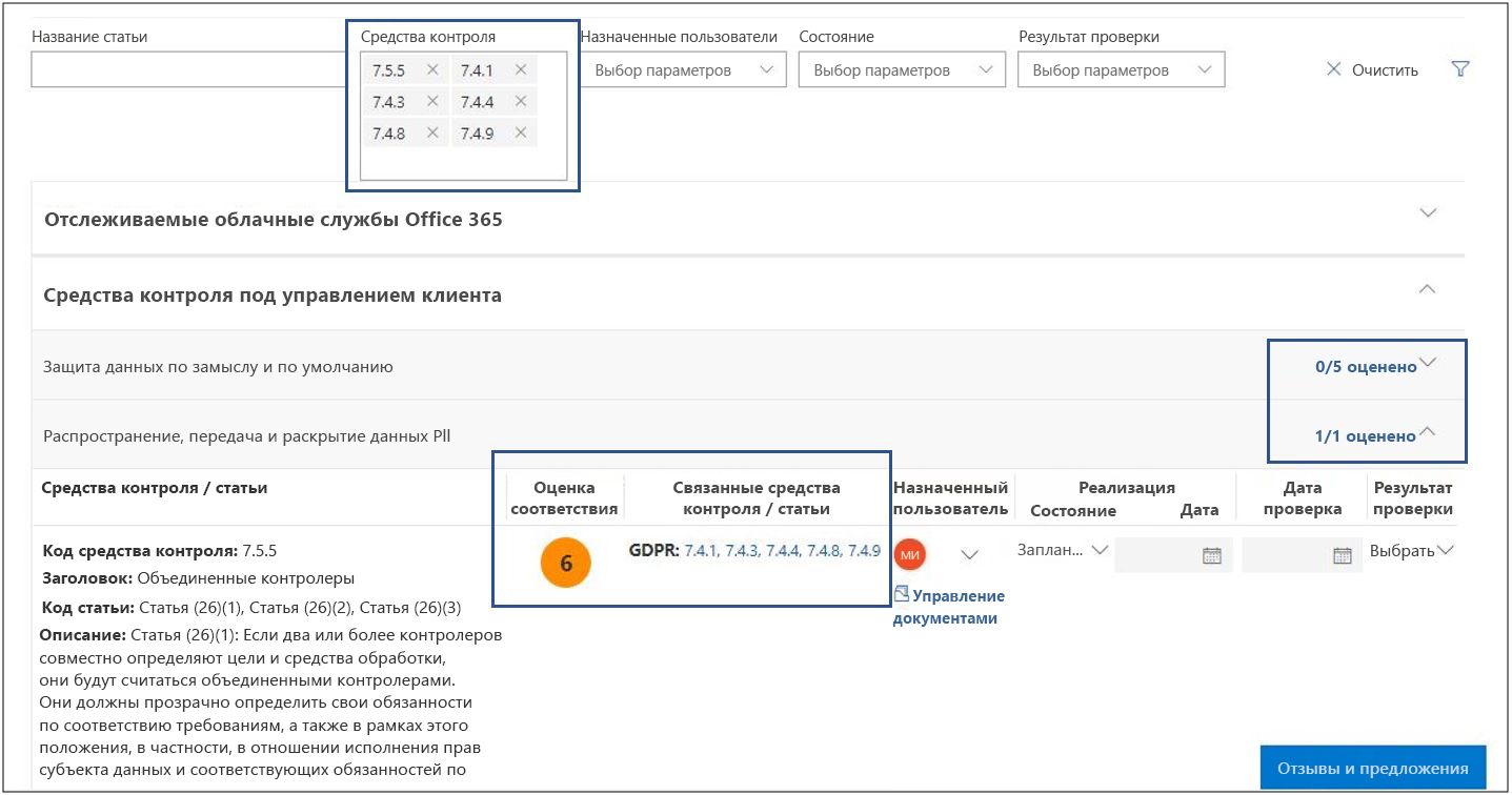 Представление оценки в диспетчере соответствия требованиям: фильтрация средств контроля, оценки не выполнялись
