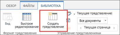Кнопка на ленте для создания представления библиотеки SharePoint