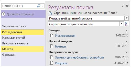 Снимок экрана, на котором отображаются результаты поиска по диапазону дат в OneNote2016.