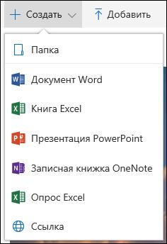 Office 365: создание папки или документа