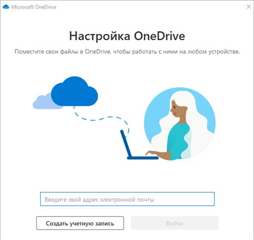 Снимок экрана: первый экран программы установки OneDrive