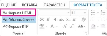 """Параметр формата HTML на вкладке """"Формат текста"""" в сообщении"""
