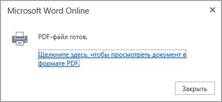 Щелкните, чтобы просмотреть в формате PDF