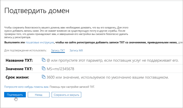OVH Verify your domain in Office 365_C3_201769202357