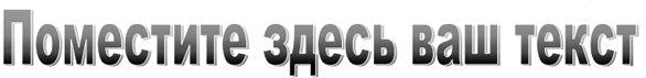 Обычное форматирование объекта WordArt в Publisher 2010