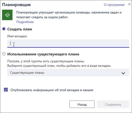"""Снимок экрана: диалоговое окно """"Планировщик"""" в Teams"""