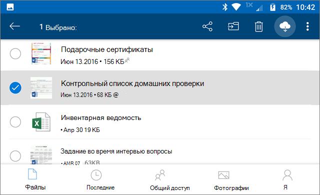 Отказ от автономной работы в OneDrive