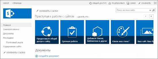 Снимок экрана с сайтом группы SharePoint 2013