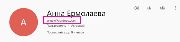 Сведения о пользователе в центре администрирования Google Apps