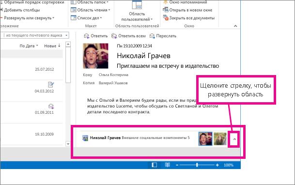 Надстройка Outlook Social Connector, свернутая по умолчанию
