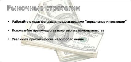 прозрачное изображение на фоне слайда PowerPoint