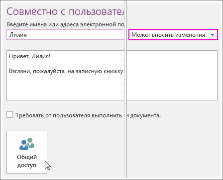 Снимок экрана: интерфейс предоставления общего доступа в OneNote2016.