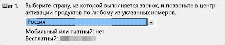 Выбор страны или региона для отображения номера телефона центра активации продуктов