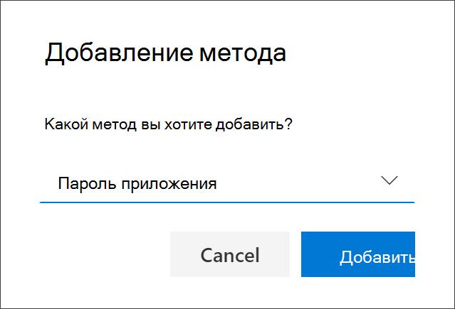 """Поле """"Добавить метод"""" с выбранным паролем приложения"""