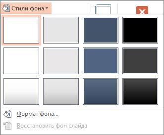 Стили фона PowerPoint