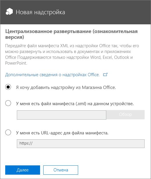 """Снимок экрана: диалоговое окно """"Новая надстройка"""" для централизованного развертывания. Для выбора доступны следующие варианты: добавление надстройки из Магазина Office, поиск файла манифеста или ввод URL-адреса файла манифеста."""