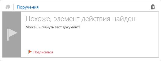"""Снимок экрана: карточка """"Поручения"""" с пользовательским заголовком, сообщением и значком флага для подписки."""