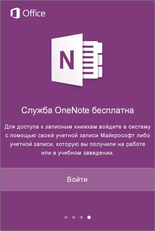 Экран входа в приложение OneNote