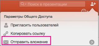 Отправка вложения в PPT для Mac