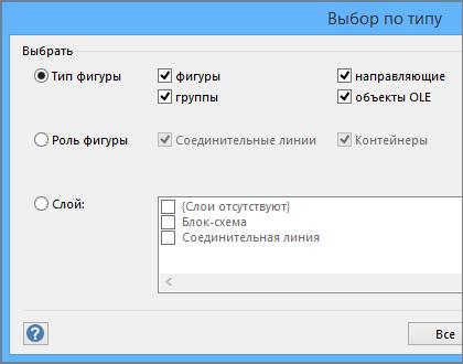 """В меню """"Выбор по типу"""" установите переключатель """"Тип фигуры"""", """"Роль фигуры"""" или """"Слой""""."""