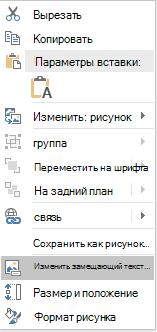 """Меню """"изменить замещающий текст"""" для изображений в PowerPoint в приложении Win32"""