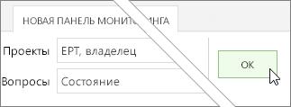 Кнопка OK на вкладке новой панели мониторинга