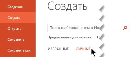 """В разделе """"файл"""" > """"создать"""" выберите пункт """"личные"""", чтобы ознакомиться с личными шаблонами"""