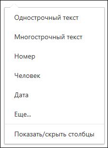 Выбор столбцов для представления в библиотеке документов