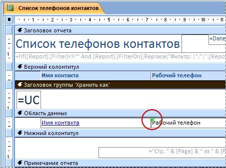 Отчет, который содержит поле с неправильно написанным идентификатором