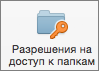 """Кнопка """"Разрешения на доступ к папкам"""" в Outlook 2016 для Mac"""