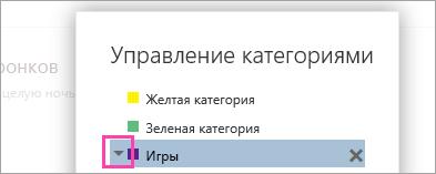 Снимок экрана: стрелку рядом с полем категории