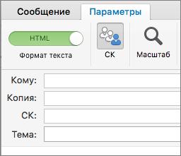 """Чтобы включить поле """"СК"""", откройте новое сообщение, выберите вкладку """"Параметры"""" и щелкните """"СК""""."""