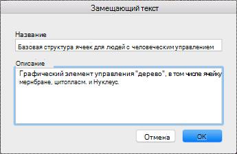 "Диалоговое окно ""Замещающий текст"" в Mac Sierra."