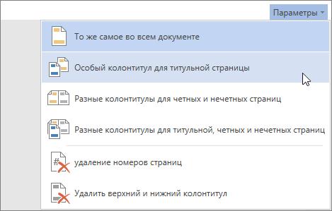 """Меню """"Параметры колонтитулов"""" в Word Online"""