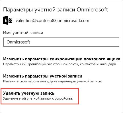 """Удаление учетных записей в приложении """"Почта"""""""