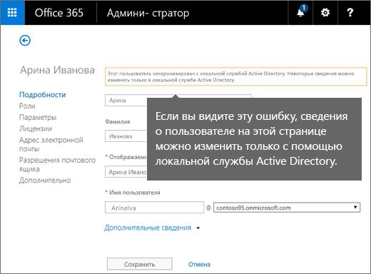 Ошибка, при которой сведения о пользователе можно изменить только в Active Directory