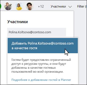 Снимки экрана: отображение запрос Если вы хотите добавить гостевых пользователей.