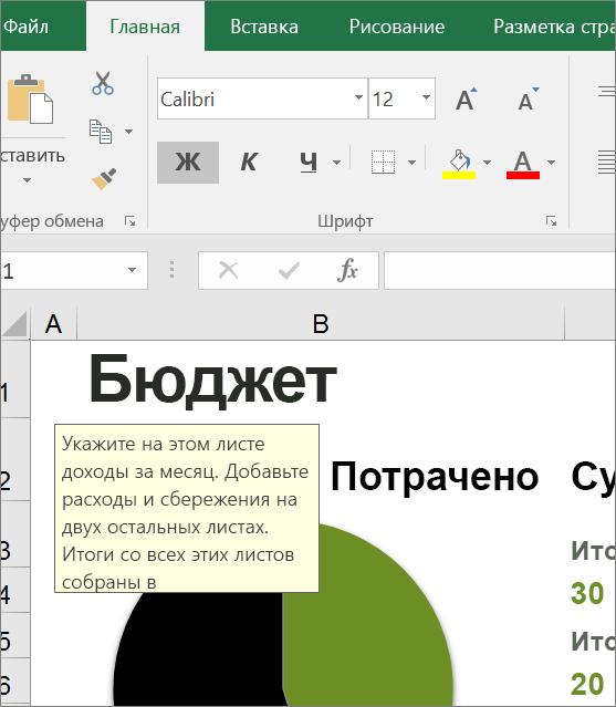 Вырезка экрана пользовательского интерфейса Excel со встроенными инструкциями
