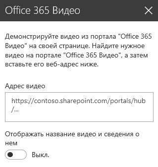 Снимок экрана: диалоговое окно для указания адреса видео из Office365 в SharePoint.