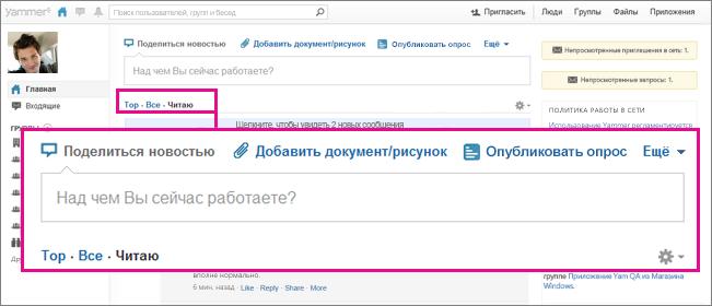 """Снимок экрана веб-сайта Yammer с розовым полем, выделяющим область переключения представлений """"Топ"""", """"Все"""" и """"Подписки"""""""