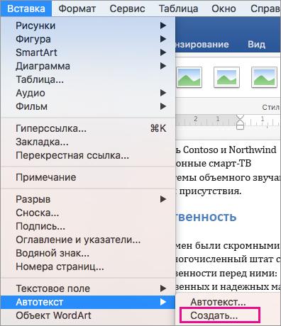 """Меню """"Вставка"""" с выделенным пунктом """"Автотекст""""> """"Создать""""."""