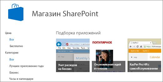 Просмотр Выбор приложения из магазина SharePoint
