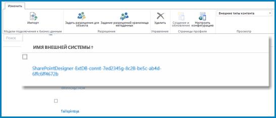 Снимок экрана ленты, на котором показано внешнее представление служб BCS в SPO.